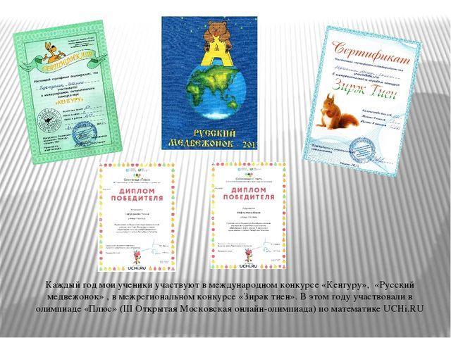 Каждый год мои ученики участвуют в международном конкурсе «Кенгуру», «Русский...