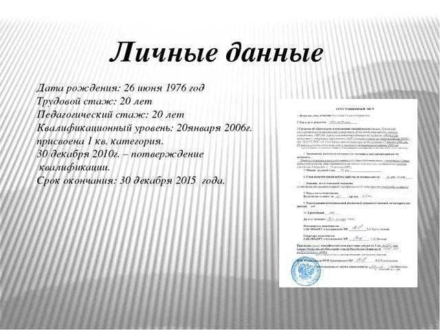 Личные данные Дата рождения: 26 июня 1976 год Трудовой стаж: 20 лет Педагоги...