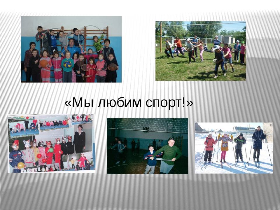 «Мы любим спорт!»