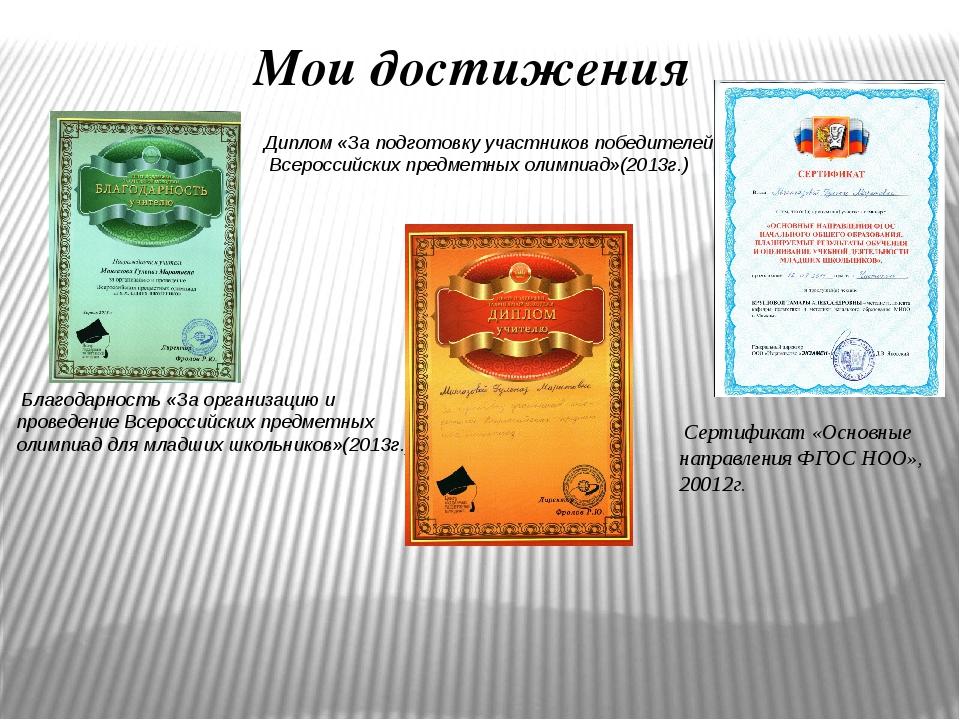 Мои достижения Диплом «За подготовку участников победителей Всероссийских пре...