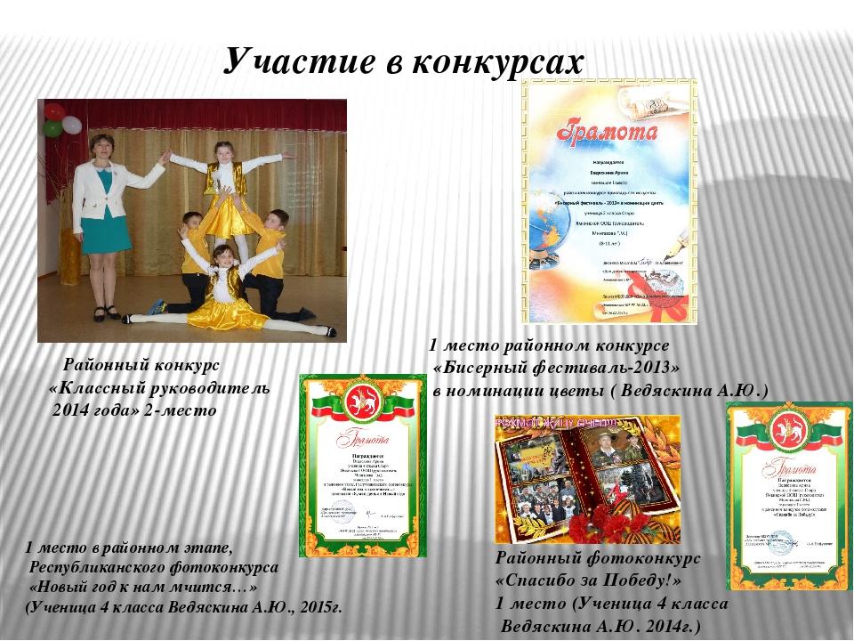 Участие в конкурсах Районный конкурс «Классный руководитель 2014 года» 2-мес...