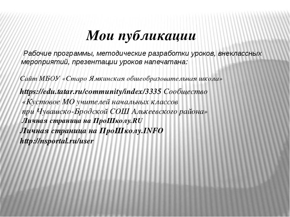Мои публикации https://edu.tatar.ru/community/index/3335 Сообщество «Кустовое...
