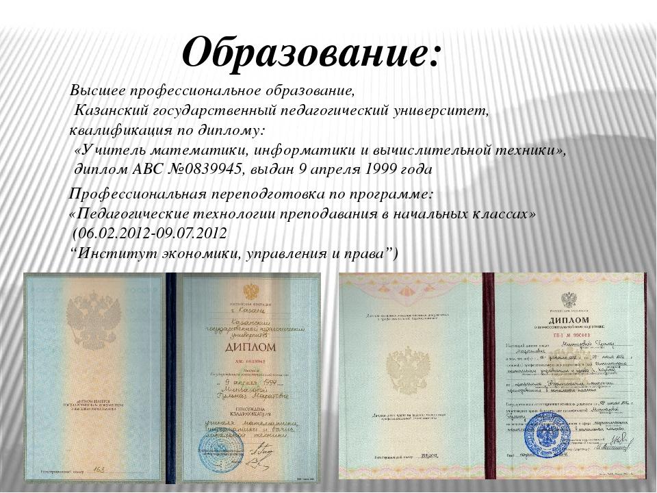 Образование: Высшее профессиональное образование, Казанский государственный п...
