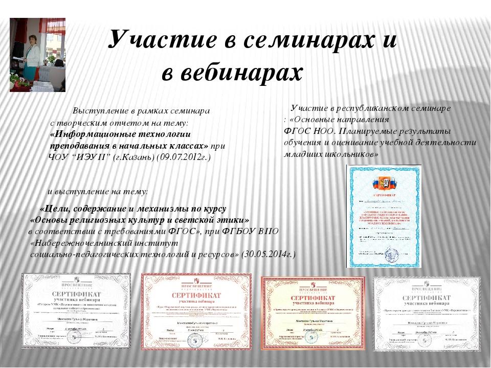 Участие в семинарах и в вебинарах Выступление в рамках семинара с творческим...