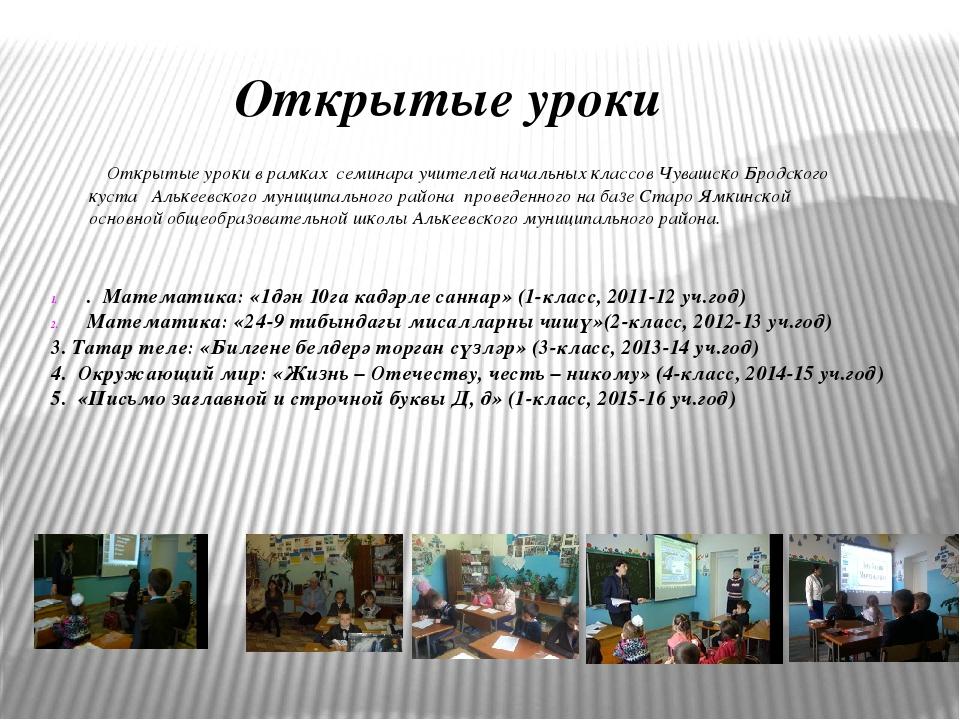 Открытые уроки . Математика: «1дән 10га кадәрле саннар» (1-класс, 2011-12 уч....