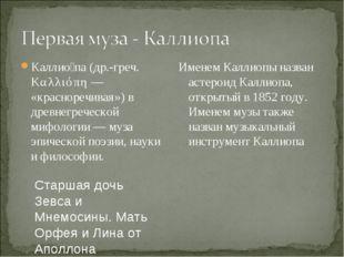 Каллио́па (др.-греч. Καλλιόπη — «красноречивая») в древнегреческой мифологии