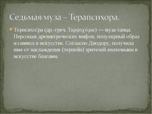 Терпсихо́ра (др.-греч. Τερψιχόρα) — муза танца. Персонаж древнегреческих мифо
