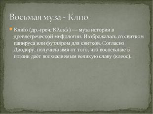 Кли́о (др.-греч. Κλειώ) — муза истории в древнегреческой мифологии. Изображал
