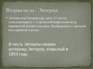 Эвтерпа или Евтерпа (др.-греч. Εὐτέρπη «увеселяющая»)— в греческой мифологии