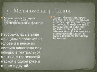 Мельпоме́на (др.-греч. Μελπομένη) — в древнегреческой мифологии Талия, Фалия