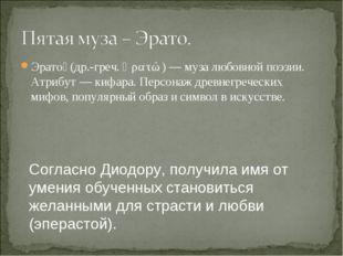 Эрато́ (др.-греч. Ἐρατώ) — муза любовной поэзии. Атрибут — кифара. Персонаж д
