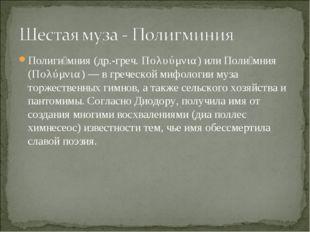 Полиги́мния (др.-греч. Πολυύμνια) или Поли́мния (Πολύμνια) — в греческой мифо