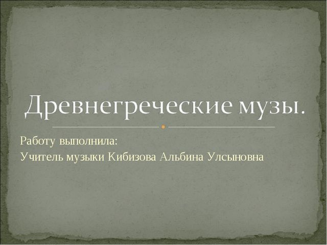 Работу выполнила: Учитель музыки Кибизова Альбина Улсыновна