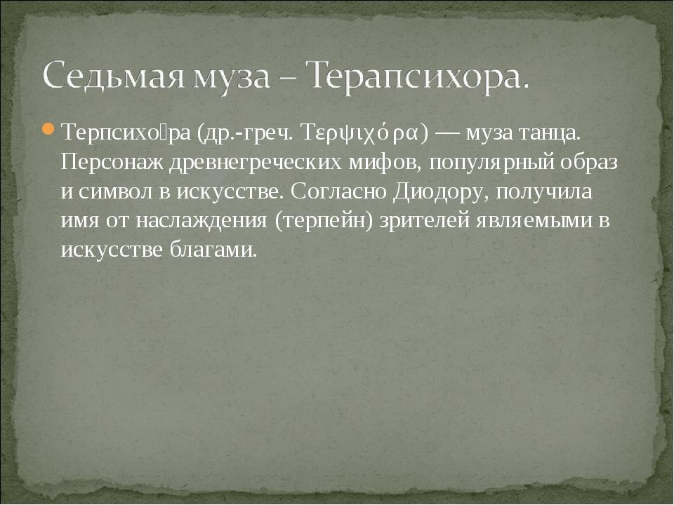 Терпсихо́ра (др.-греч. Τερψιχόρα) — муза танца. Персонаж древнегреческих мифо...
