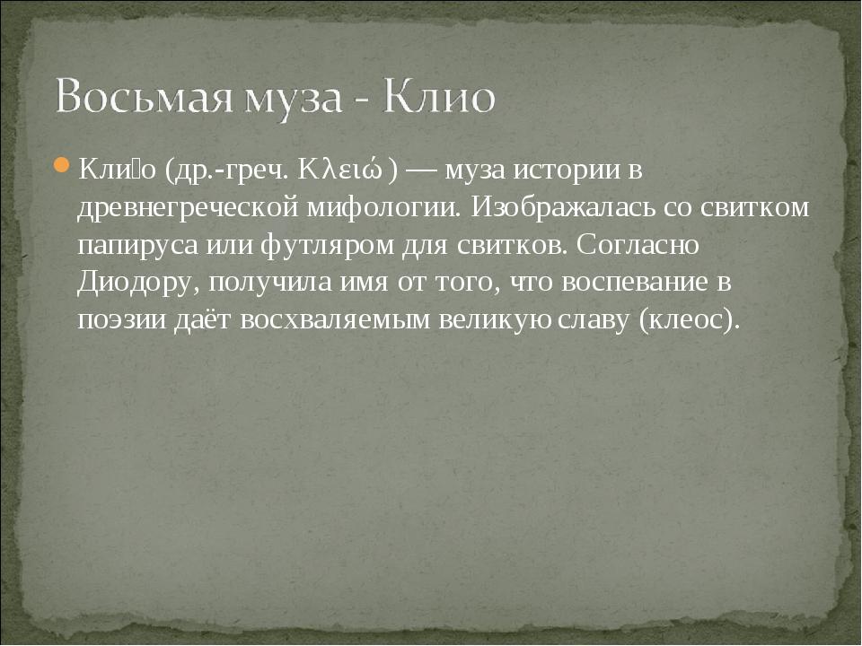 Кли́о (др.-греч. Κλειώ) — муза истории в древнегреческой мифологии. Изображал...