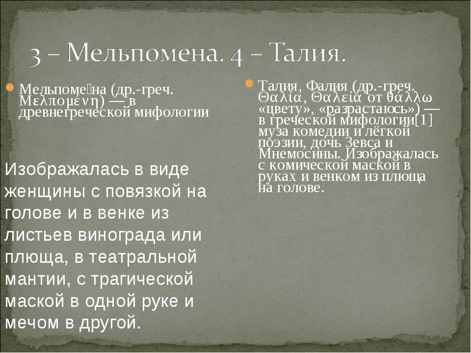 Мельпоме́на (др.-греч. Μελπομένη) — в древнегреческой мифологии Талия, Фалия...