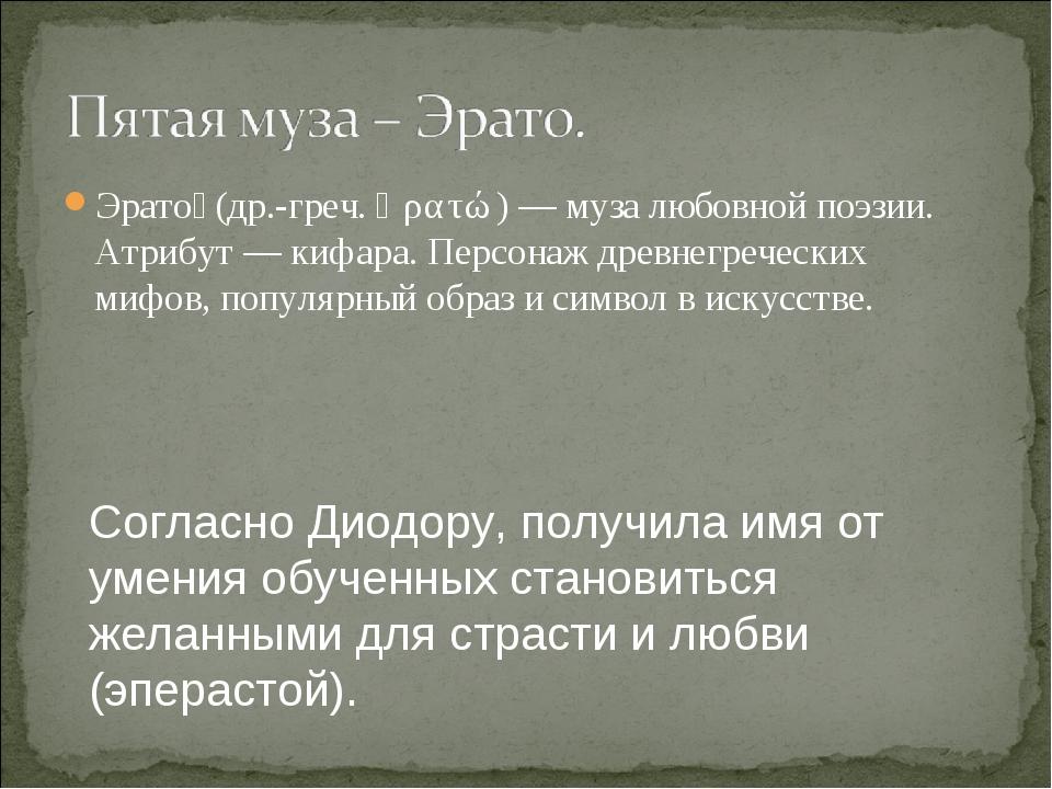 Эрато́ (др.-греч. Ἐρατώ) — муза любовной поэзии. Атрибут — кифара. Персонаж д...