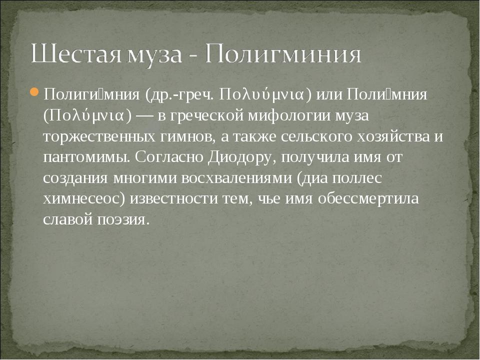 Полиги́мния (др.-греч. Πολυύμνια) или Поли́мния (Πολύμνια) — в греческой мифо...