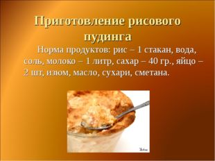 Приготовление рисового пудинга Норма продуктов: рис – 1 стакан, вода, соль, м