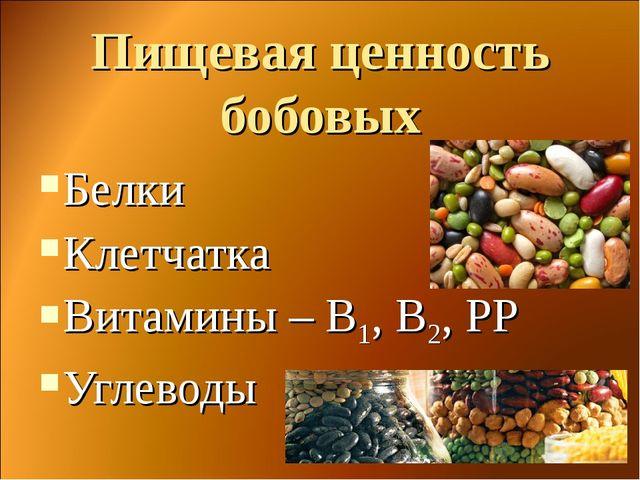 Пищевая ценность бобовых Белки Клетчатка Витамины – В1, В2, РР Углеводы