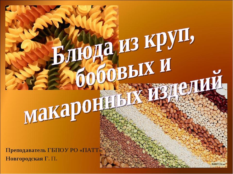 Преподаватель ГБПОУ РО «ПАТТ» Новгородская Г. П.