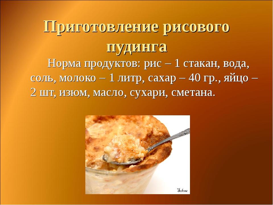 Приготовление рисового пудинга Норма продуктов: рис – 1 стакан, вода, соль, м...