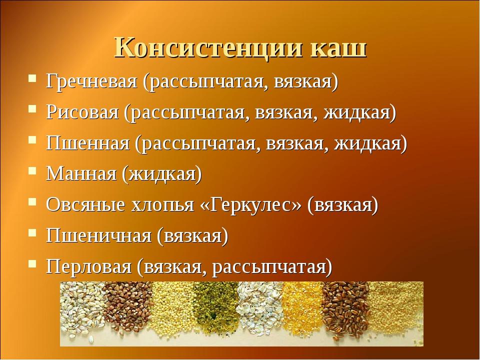 Консистенции каш Гречневая (рассыпчатая, вязкая) Рисовая (рассыпчатая, вязкая...