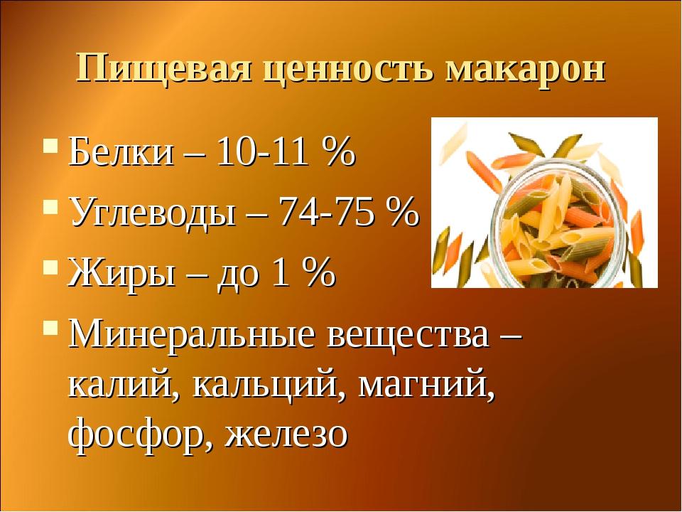 Пищевая ценность макарон Белки – 10-11 % Углеводы – 74-75 % Жиры – до 1 % Мин...