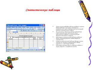 Статистические таблицы Незаполненная цифровая таблица называется макетом. Мак