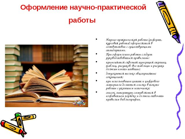 Оформление научно-практической работы Научно-практическая работа (реферат, ку...