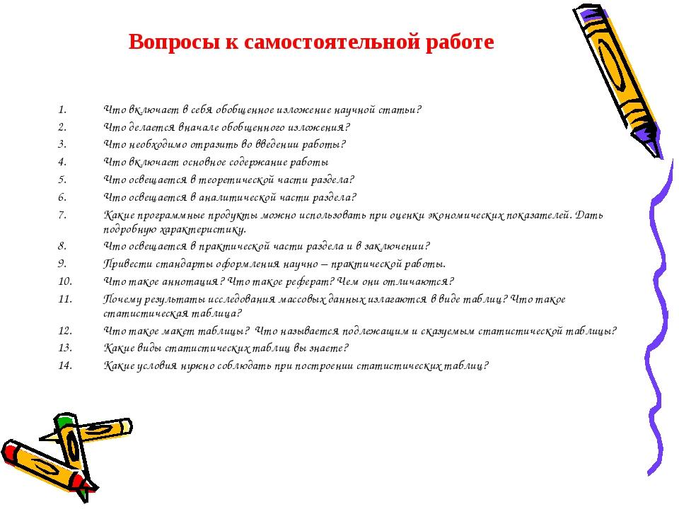 Вопросы к самостоятельной работе Что включает в себя обобщенное изложение нау...