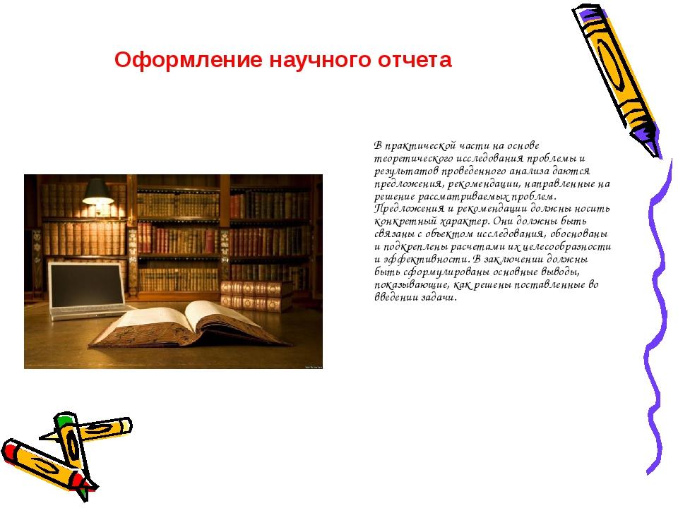 В практической части на основе теоретического исследования проблемы и резуль...