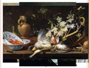 Как самостоятельный жанр в искусстве натюрморт появился на рубеже XVI – XVII