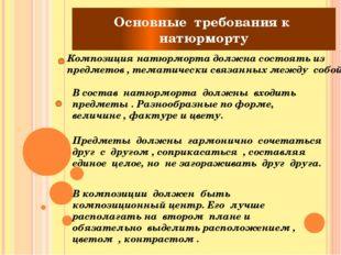 Основные требования к натюрморту Композиция натюрморта должна состоять из пре