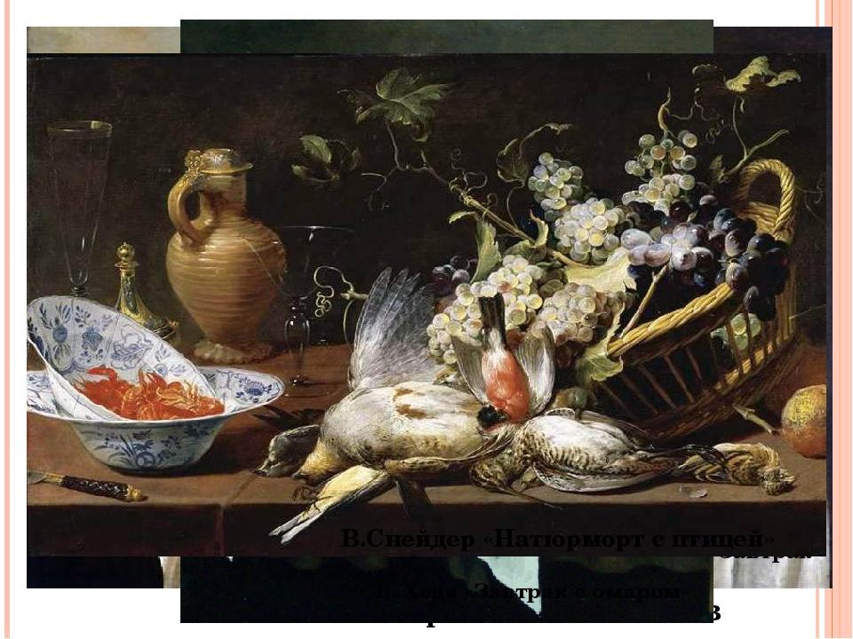 Как самостоятельный жанр в искусстве натюрморт появился на рубеже XVI – XVII...