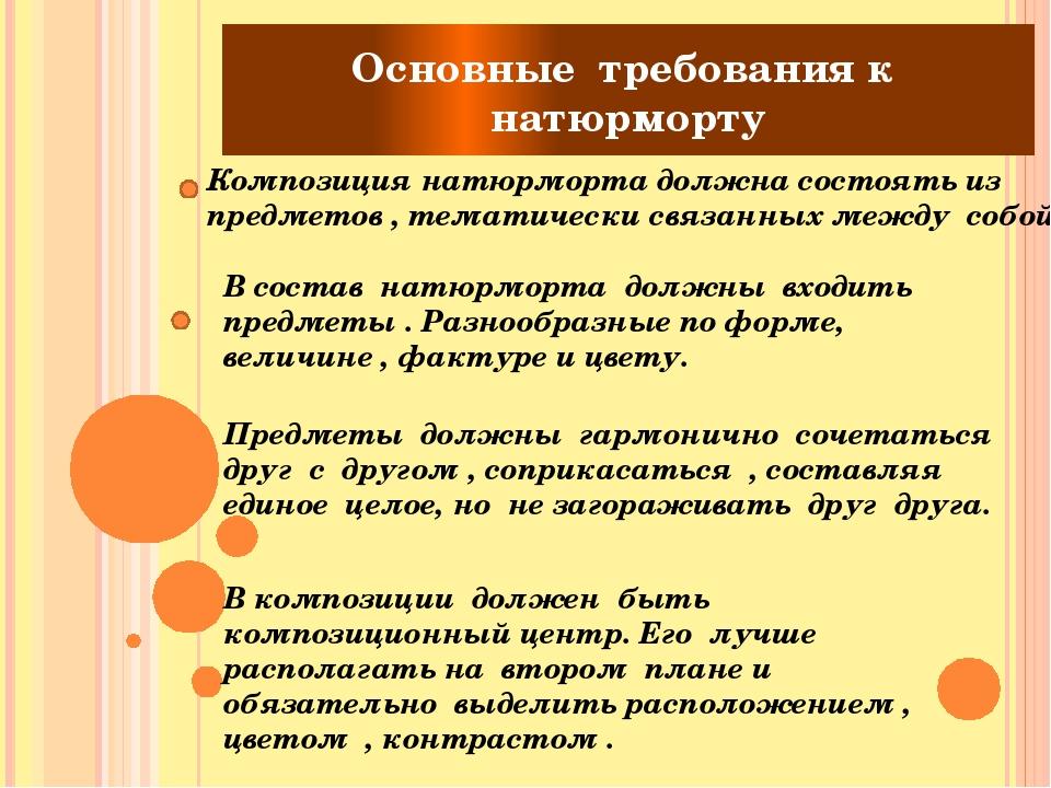 Основные требования к натюрморту Композиция натюрморта должна состоять из пре...