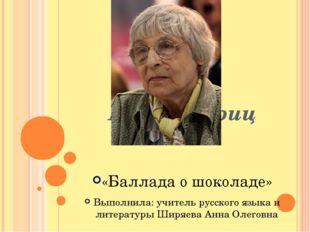 Юнна Мориц «Баллада о шоколаде» Выполнила: учитель русского языка и литератур