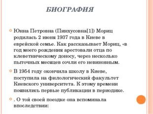 БИОГРАФИЯ Юнна Петровна (Пинхусовна[1]) Мориц родилась2 июня1937 годавКие