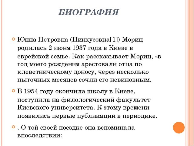 БИОГРАФИЯ Юнна Петровна (Пинхусовна[1]) Мориц родилась2 июня1937 годавКие...