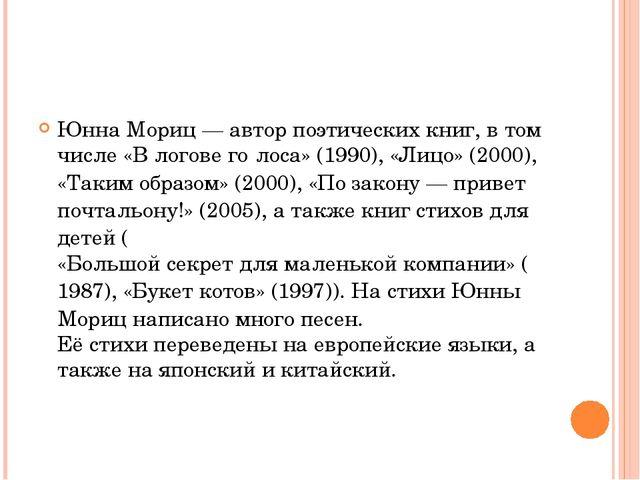 Юнна Мориц— автор поэтических книг, в том числе «В логове го́лоса» (1990),...
