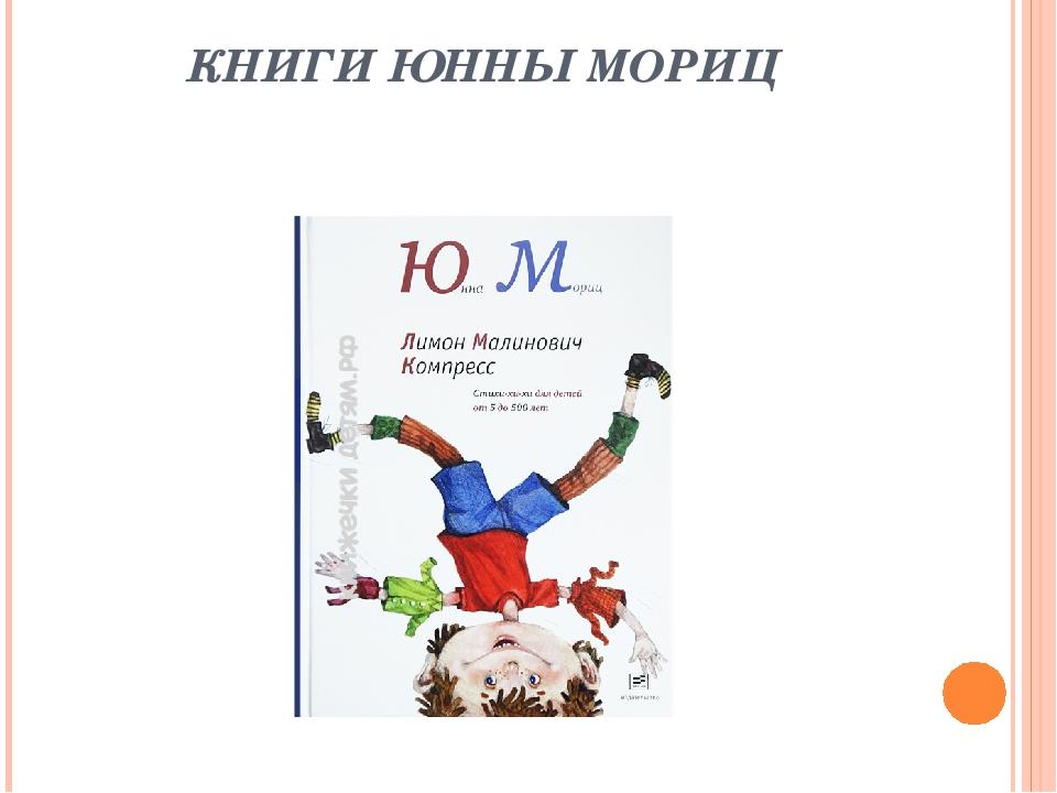 КНИГИ ЮННЫ МОРИЦ
