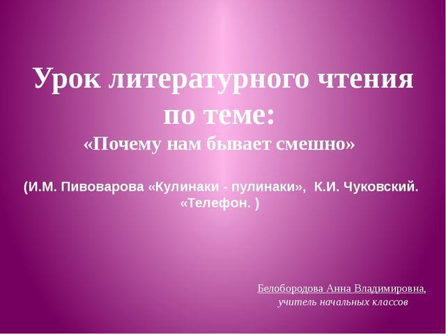 Урок литературного чтения по теме: «Почему нам бывает смешно» (И.М. Пивоваро...