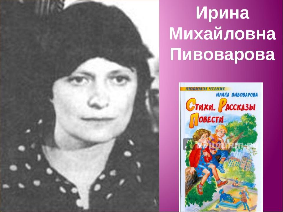 Ирина Михайловна Пивоварова