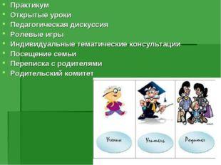 Практикум Открытые уроки Педагогическая дискуссия Ролевые игры Индивидуальны