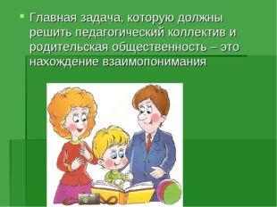 Главная задача, которую должны решить педагогический коллектив и родительская