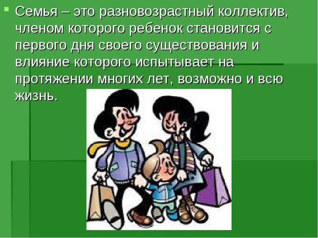 Семья – это разновозрастный коллектив, членом которого ребенок становится с п...