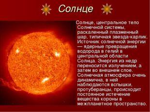 Солнце Солнце, центральное тело Солнечной системы, раскаленный плазменный шар