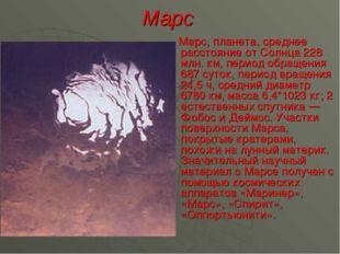 Марс Марс, планета, среднее расстояние от Солнца 228 млн. км, период обращени