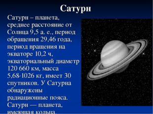 Сатурн Сатурн – планета, среднее расстояние от Солнца 9,5 а. е., период обращ