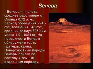 Венера Венера – планета, среднее расстояние от Солнца 0,72 а. е., период обра